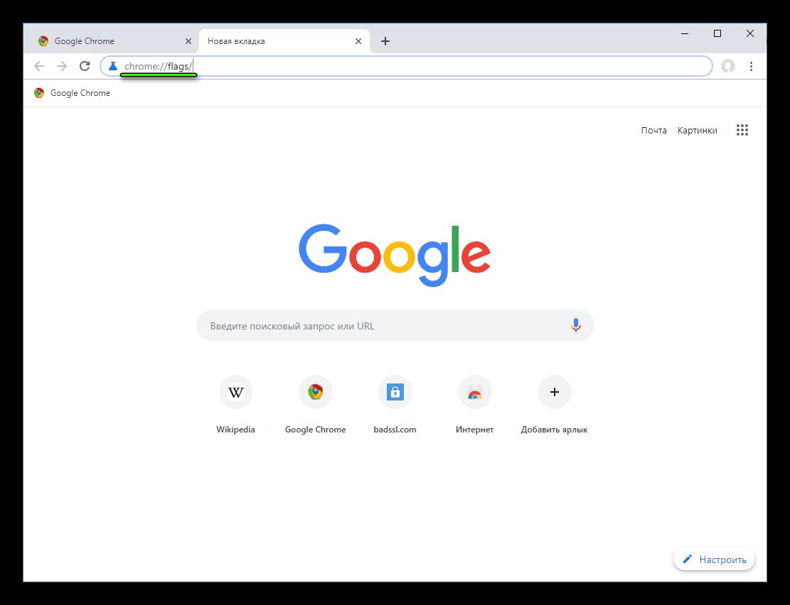 Быстрый переход на страницу chrome-flags в новой вкладке Google Chrome