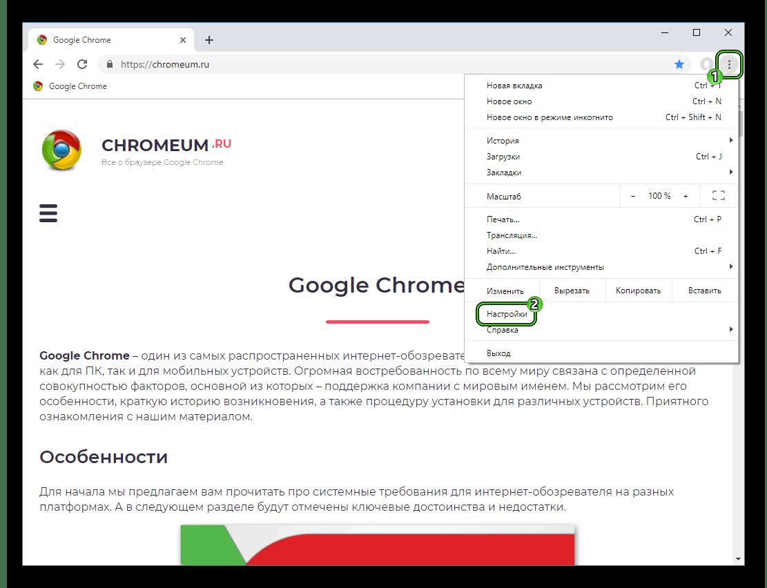 Чистый пункт Настройки в основном меню браузера Google Chrome