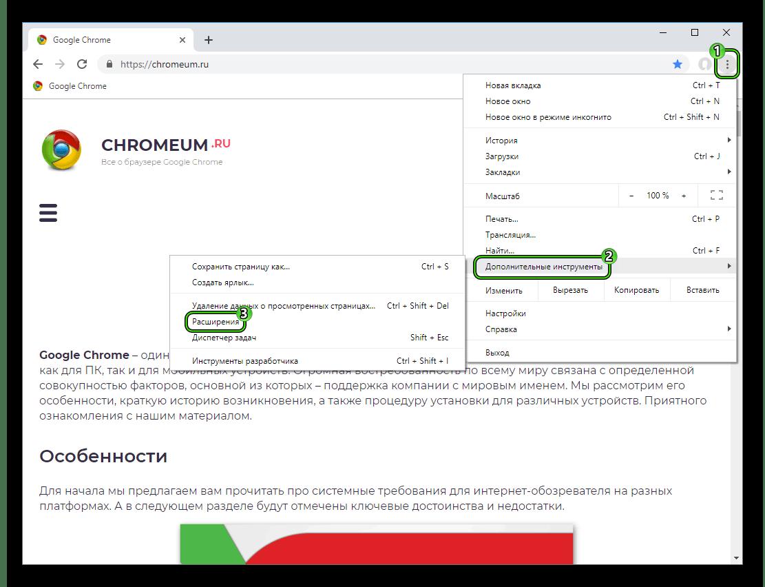 Чистый пункт Расширения в основном меню браузера Google Chrome