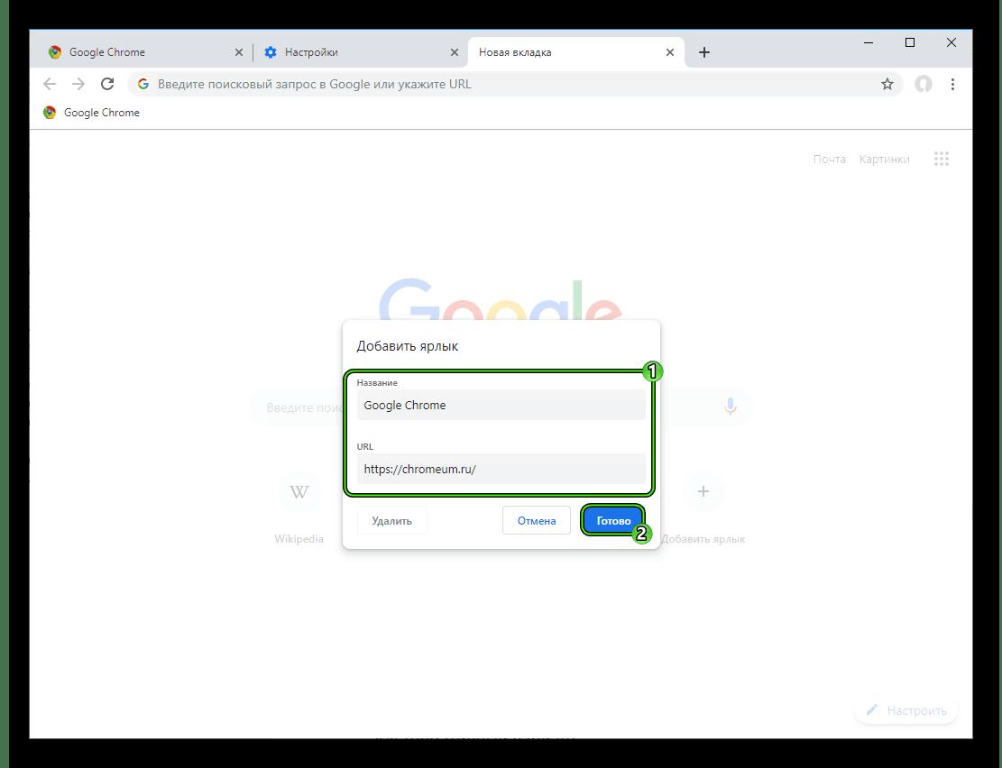Добавить ссылку на экспресс-панель в Google Chrome