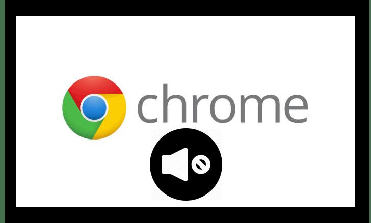 Картинка Не работает звук в браузере Google Chrome