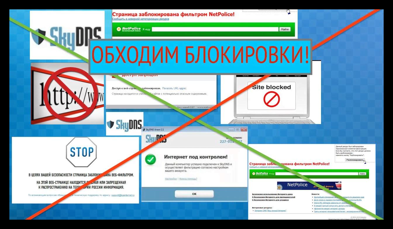 Картинка Обход блокировок сайтов