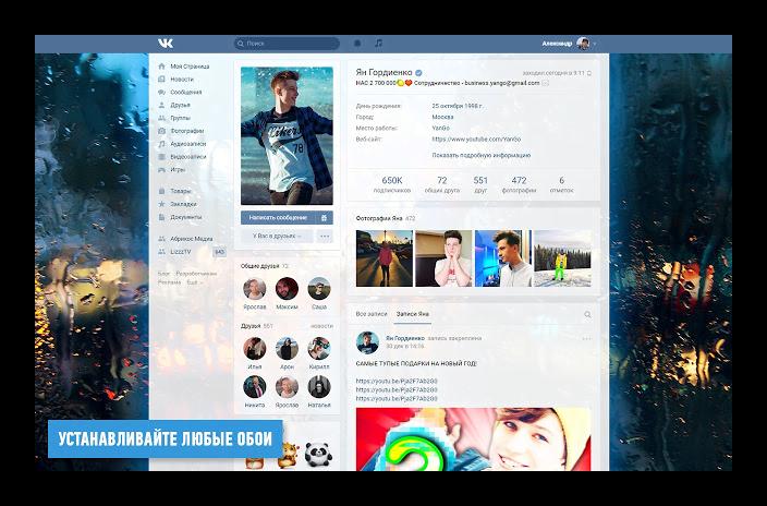 Картинка Расширение Фон ВКонтакте