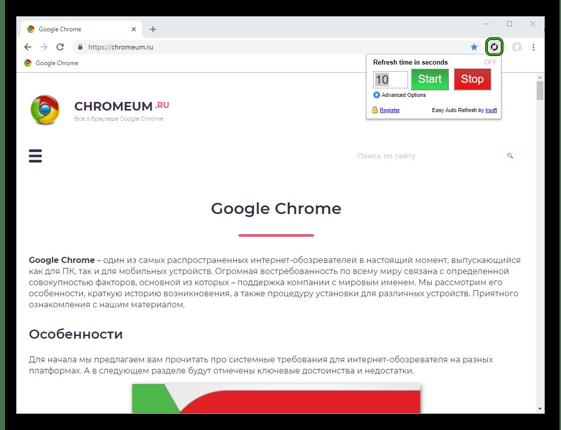 Настройка расширения Easy Auto Refresh в Google Chrome