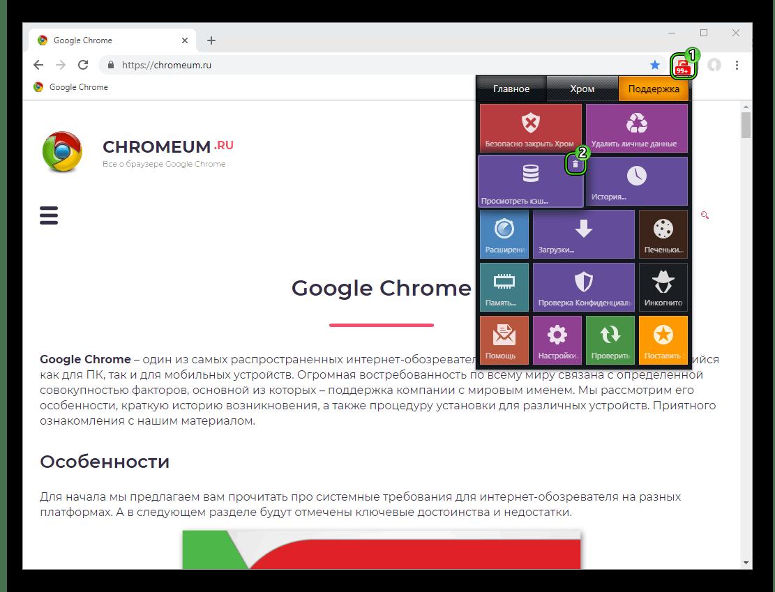 Очистить кэш через расширение Click&Clean для Google Chrome