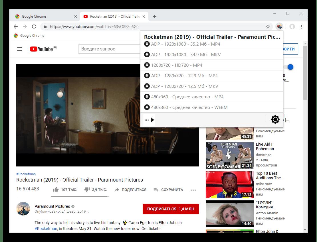 Окно загрузки у расширения Video DownloadHelper для Google Chrome