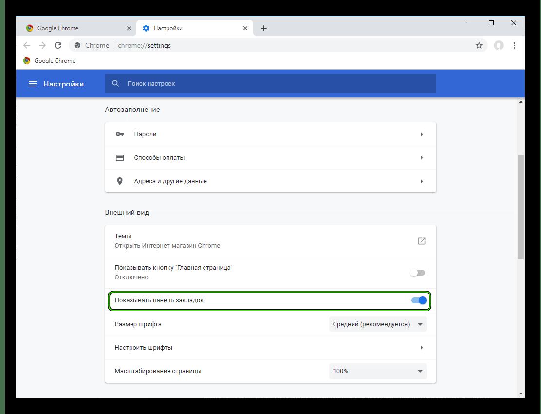 Опция Показывать панель закладок на странице настроек Google Chrome
