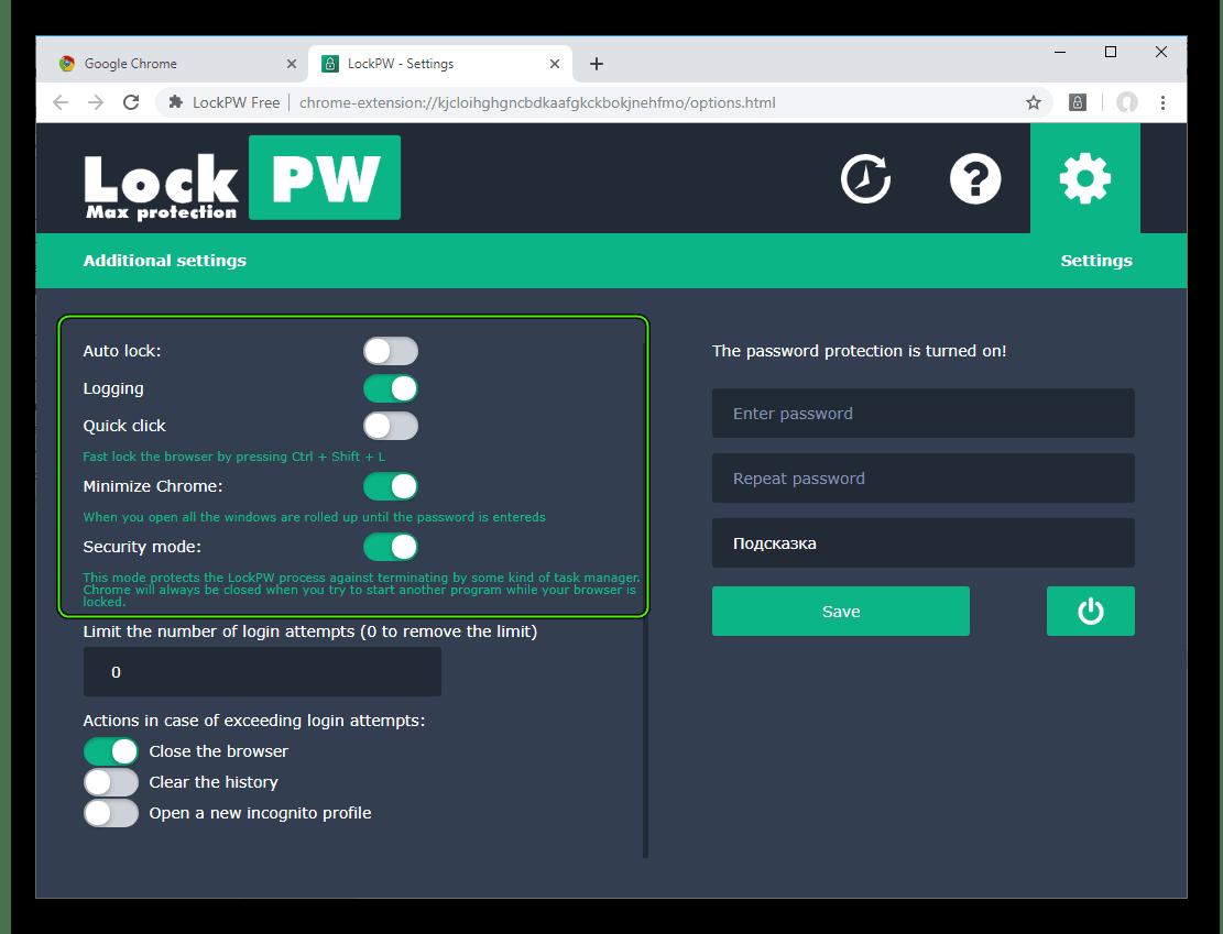 Основные параметры расширения LockPW для браузера Google Chrome