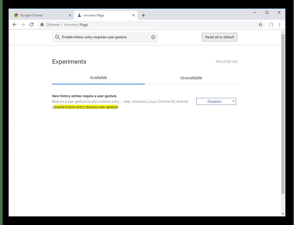 Параметр Enable-history-entry-requires-user-gesture на странице chrome-flags в Google Chrome