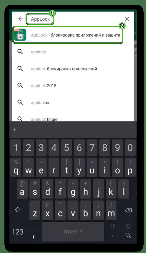 Поиск AppLock в магазине Google Play