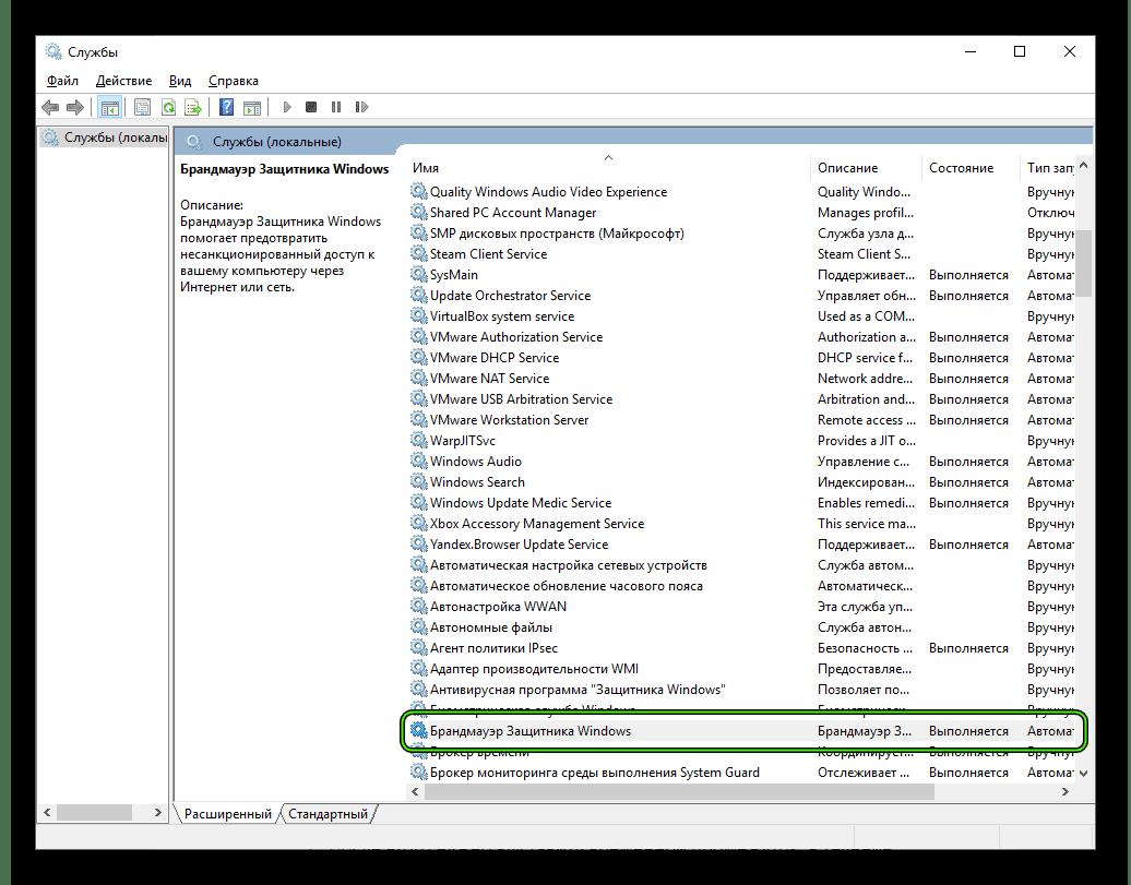 Пункт Брандмауэр Защитника Windows в окне Службы