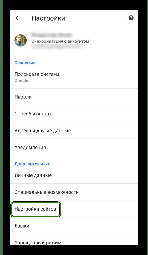 Пункт Настройки сайтов в Android-версии обозревателя Google Chrome