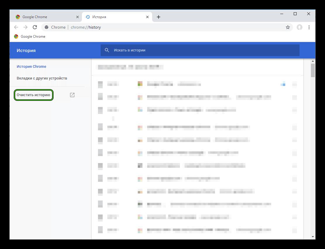 Пункт Очистить историю на странице История в Google Chrome