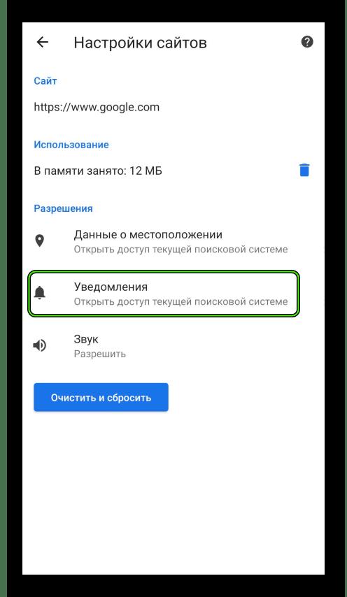Пункт Уведомления для конкретного сайта в Android-версии обозревателя Google Chrome