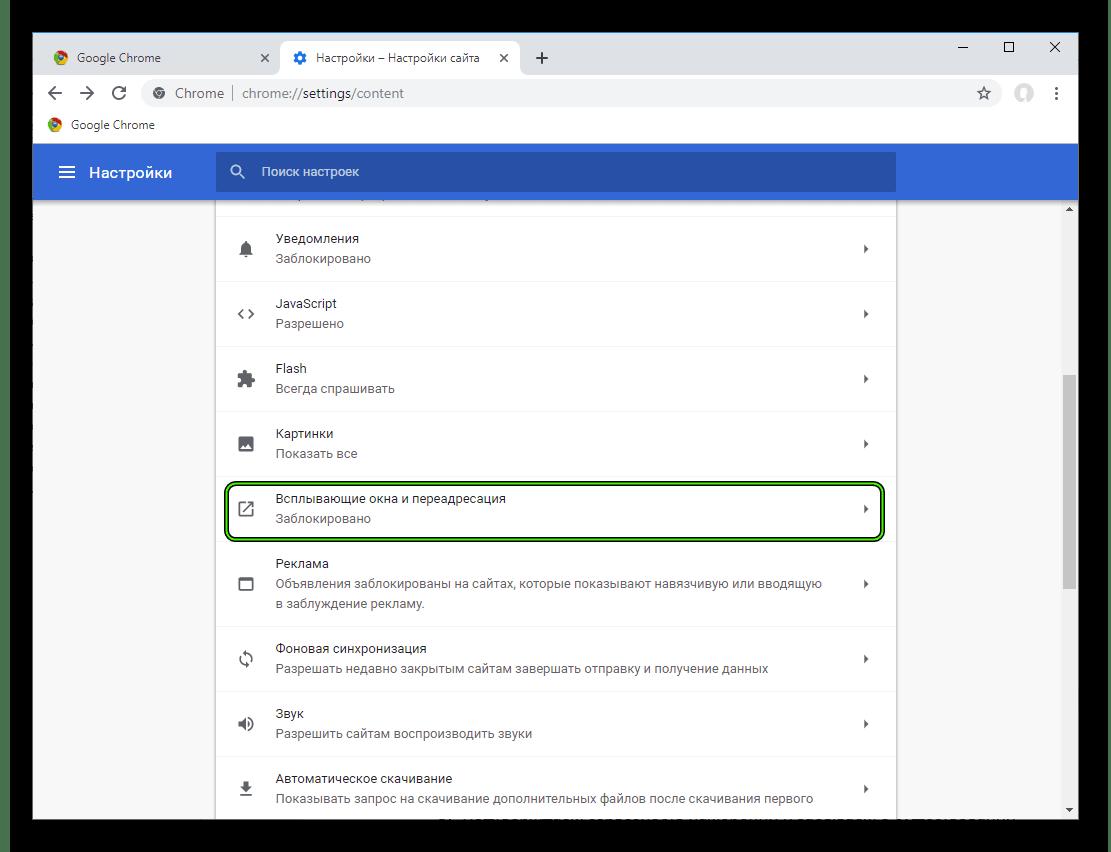 Пункт Всплывающие окна и переадресация в настройках Google Chrome