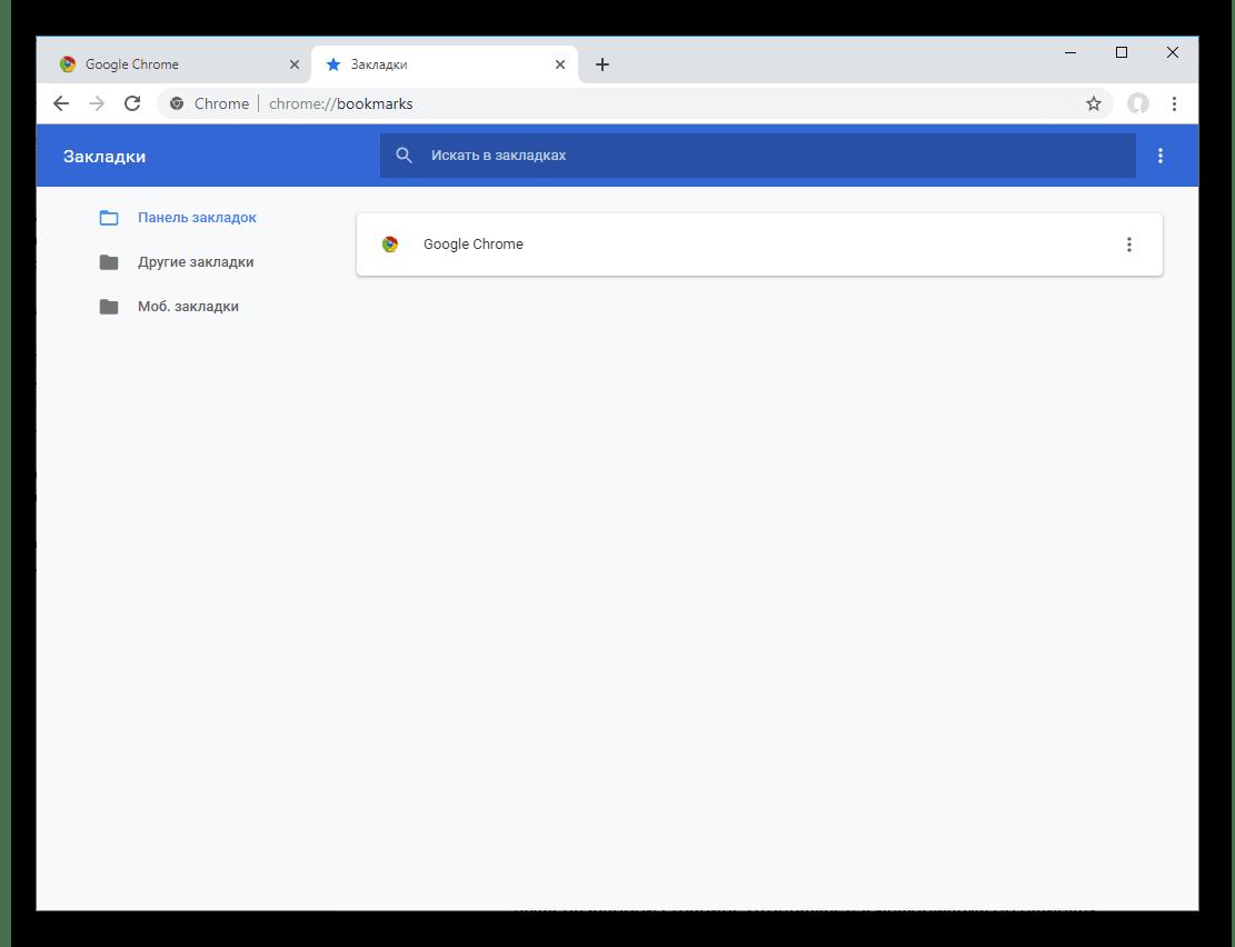 Содержимое страницы chrome-bookmarks в браузере Google Chrome