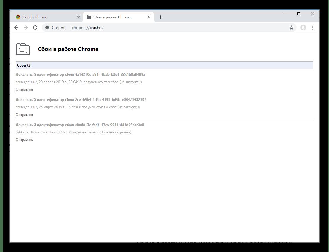 Содержимое страницы chrome-crashes в браузере Google Chrome