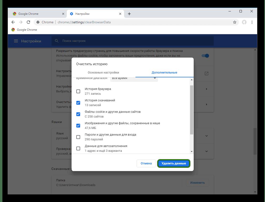 Удалить кэш-данные на странице настроек браузера Google Chrome