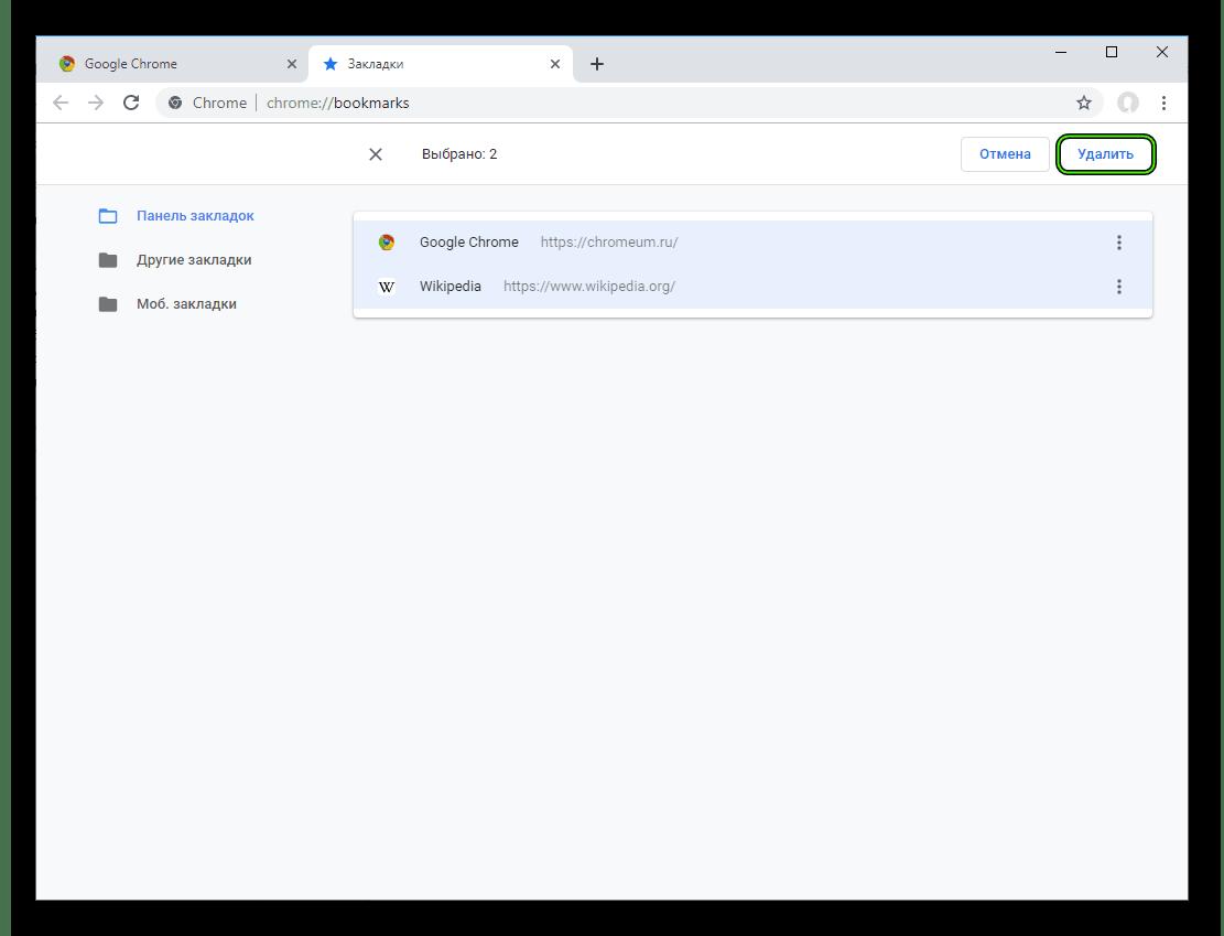 Удалить все закладки в Google Chrome