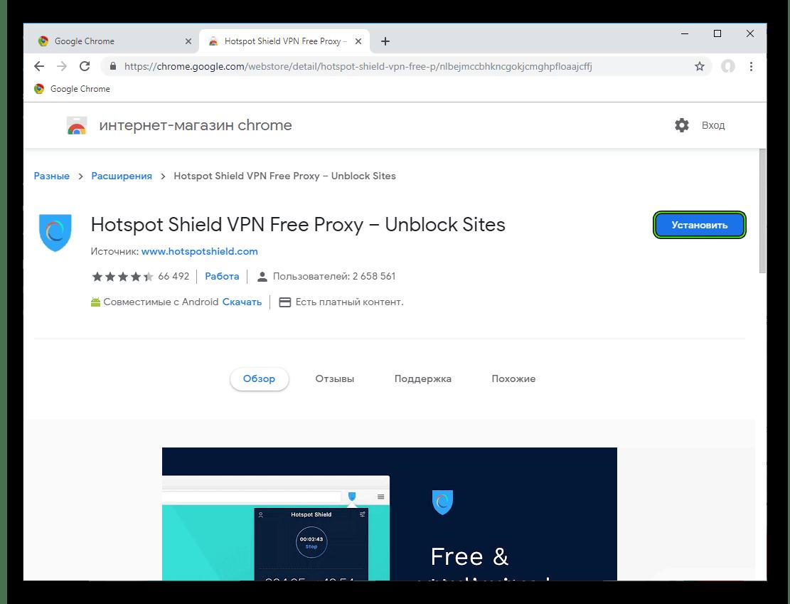 Установить дополнение Hotspot Shield для Google Chrome