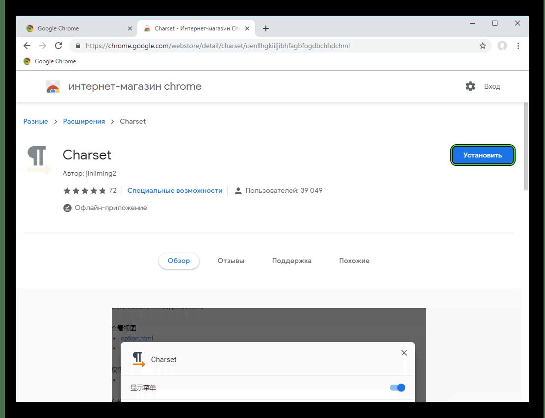 Установить расширение Charset для Google Chrome