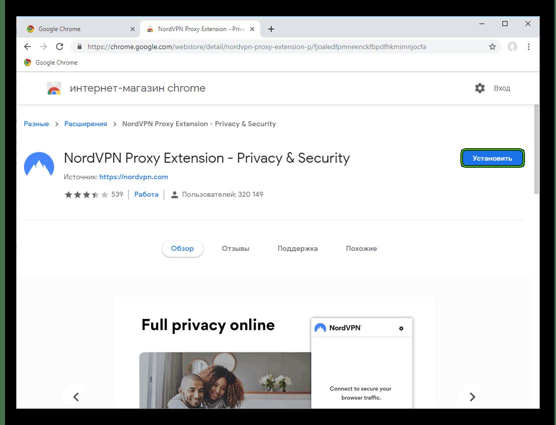 Установить расширение NordVPN для Google Chrome