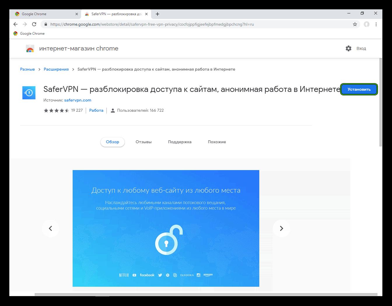 Установить расширение SaferVPN для Google Chrome