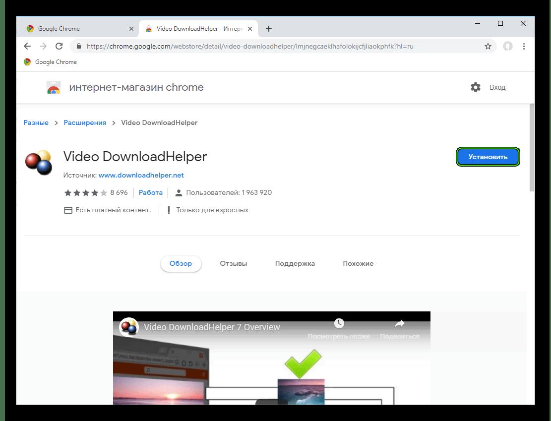 Установить расширение Video DownloadHelper для Google Chrome