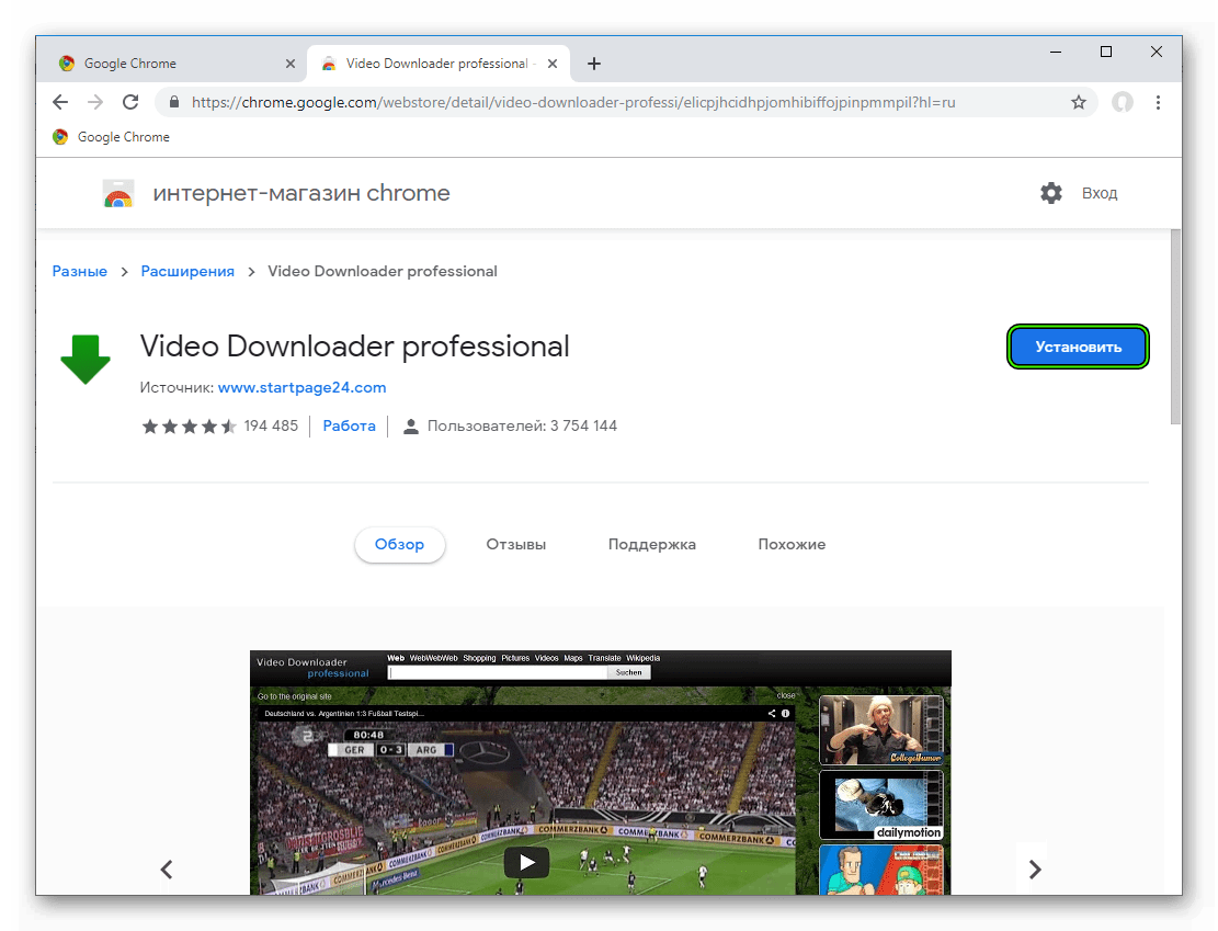 Установить расширение Video Downloader professional для Google Chrome
