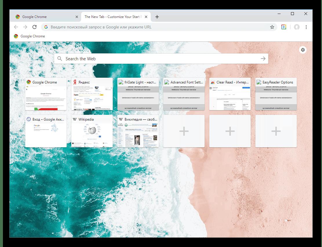Вид стартовой страницы расширения Speed Dial для Google Chrome