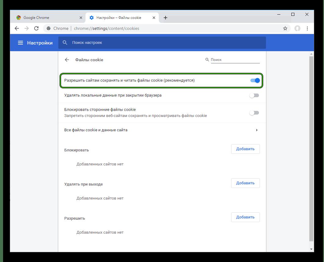 Включение опции Разрешить сайтам сохранять и читать файлы cookie (рекомендуется) на странице настроек Google Chrome