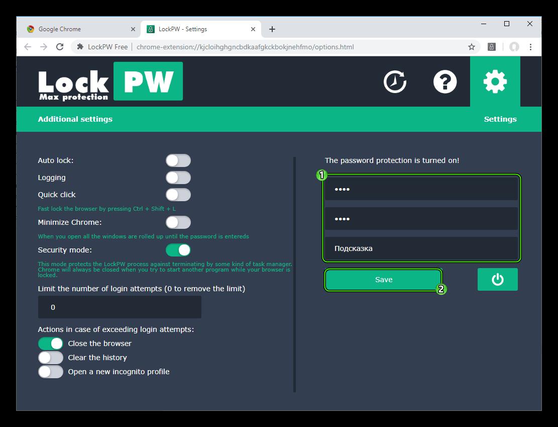 Ввод пароля в расширении LockPW для браузера Google Chrome