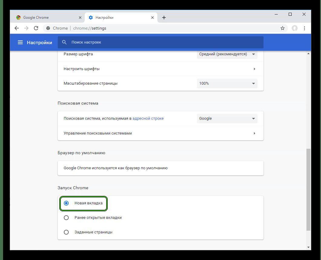Выбор новой вкладки при запуске обозревателя Chrome