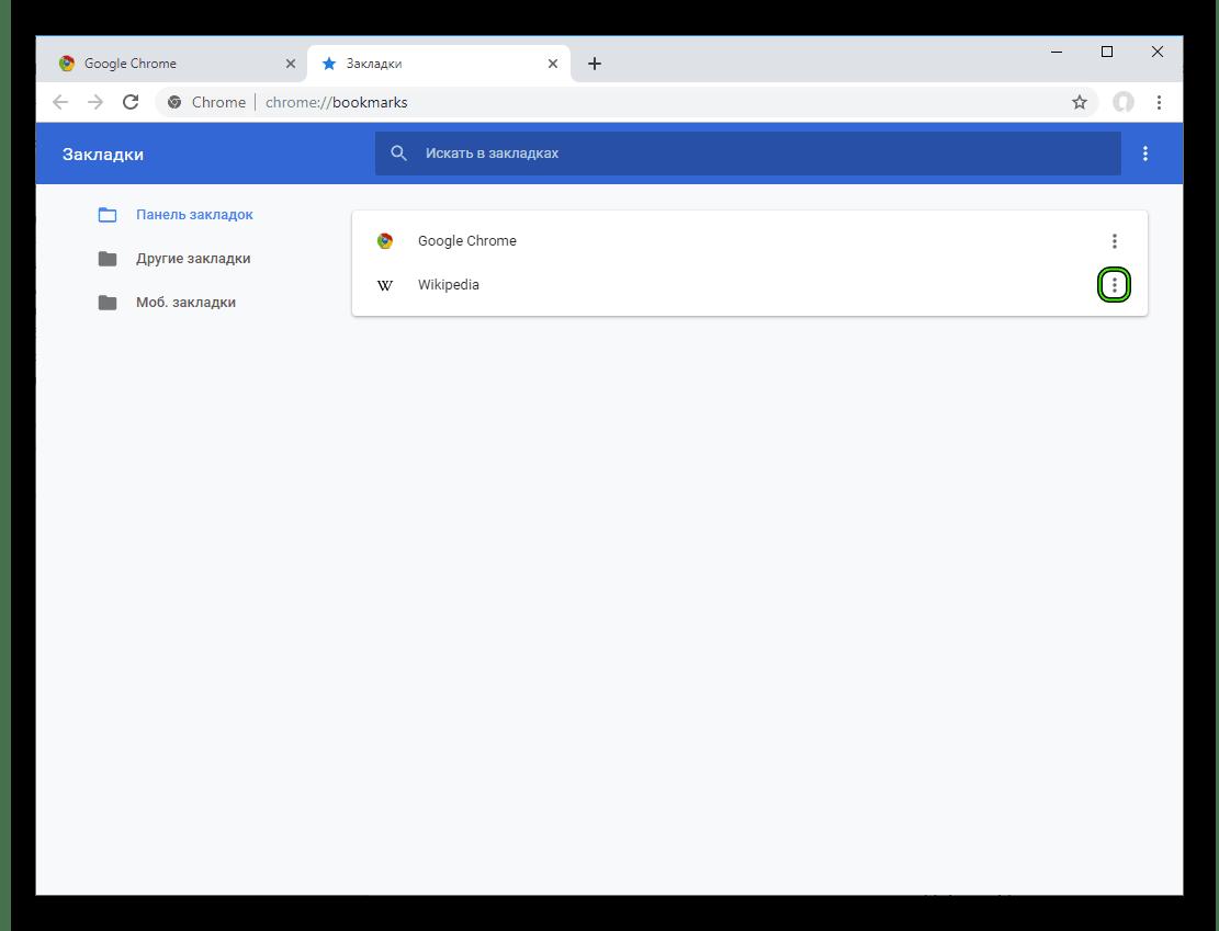 Вызов меню для конкретной закладки в Google Chrome