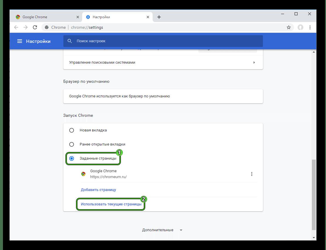 Загрузка определенной страницы при запуске обозревателя Chrome