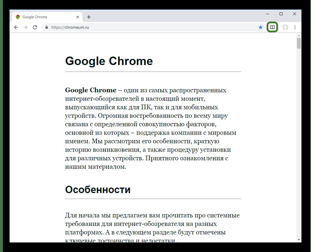 Запустить расширение Clear Read для Google Chrome