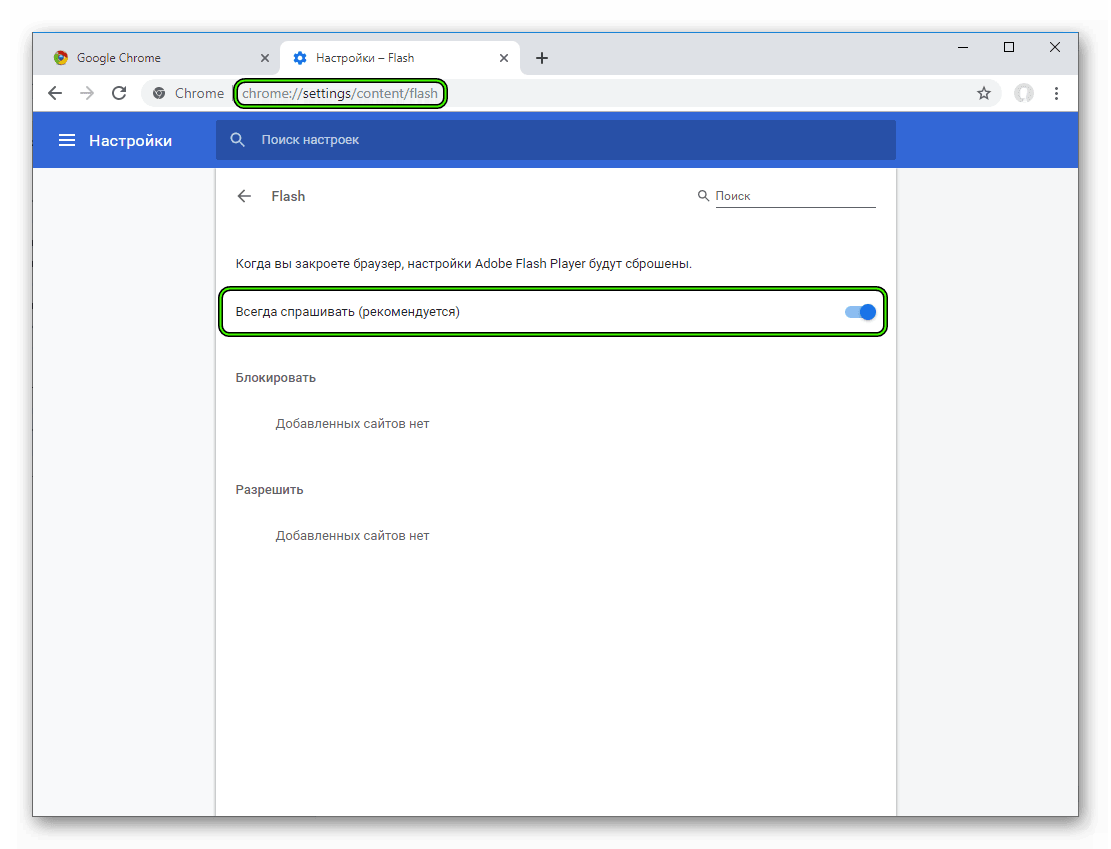 Быстрое включение Adobe Flash Player в Google Chrome