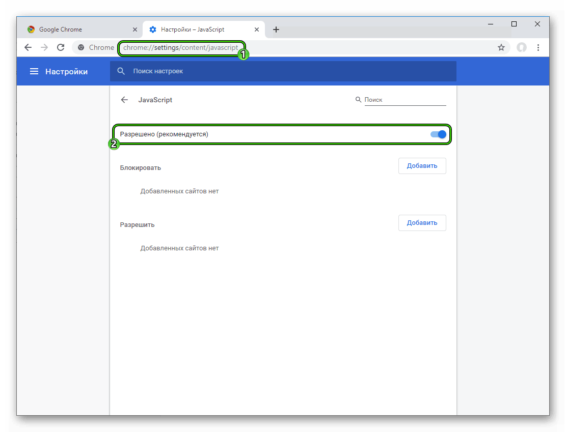 Быстрое включение JavaScript в Google Chrome
