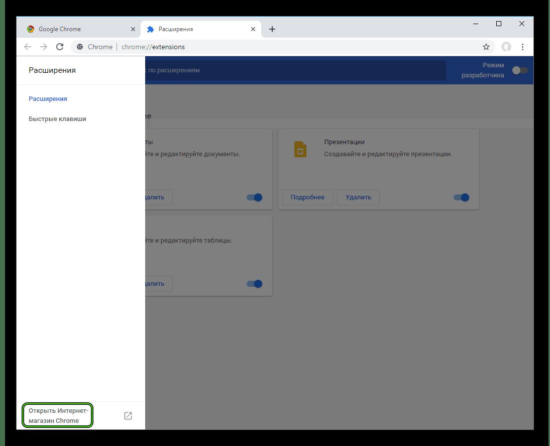 Кнопка Открыть интернет-магазин на странице Расширения в веб-браузере Google Chrome