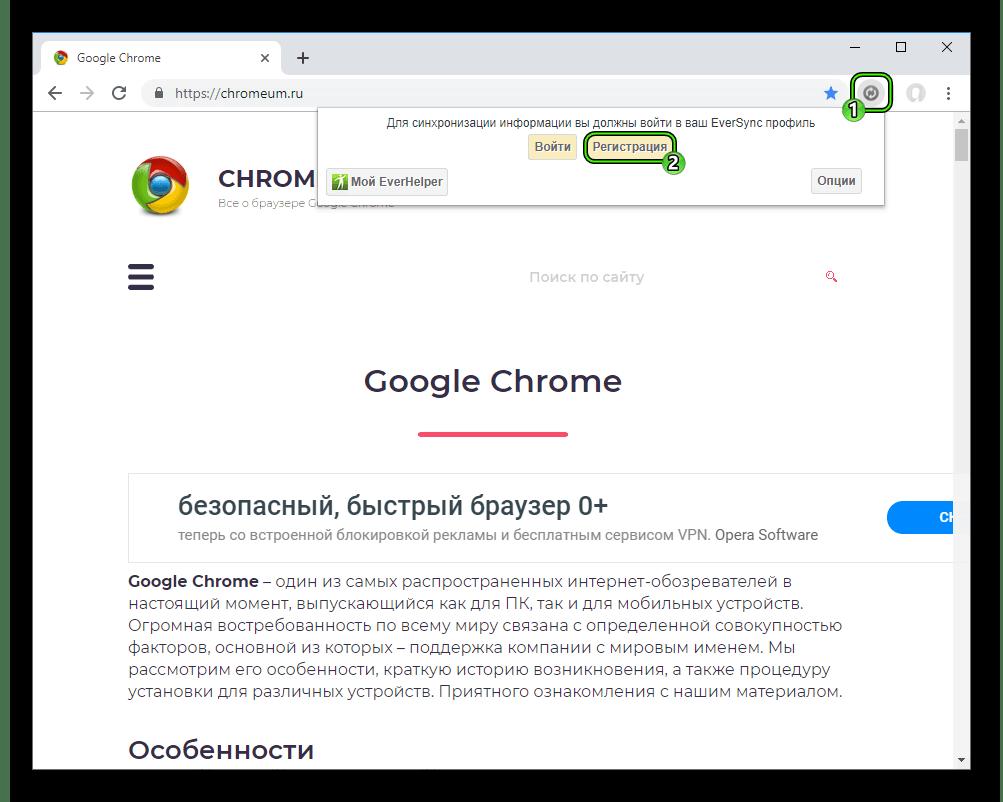 Кнопка Регистрация в окне расширения EverSync для Google Chrome