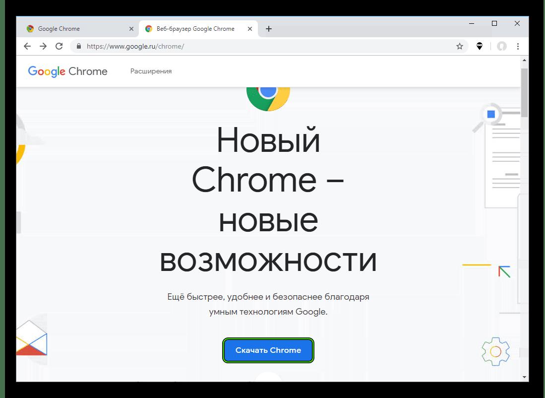 Кнопка Скачать Chrome на странице загрузки интернет-обозревателя