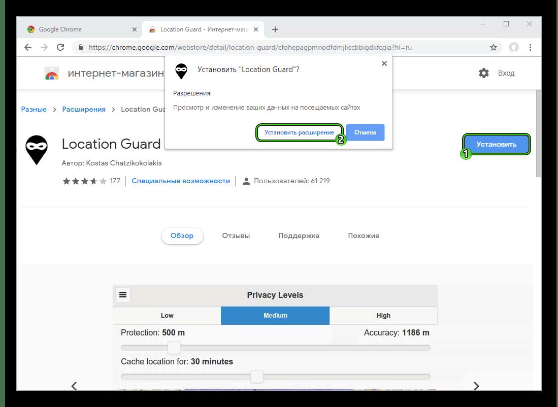 Кнопка Установить для расширения Location Guard в Google Chrome