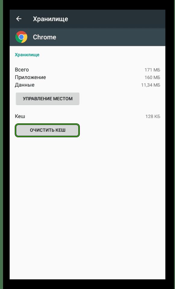 Очистить кэш Chrome в настройках приложений Android