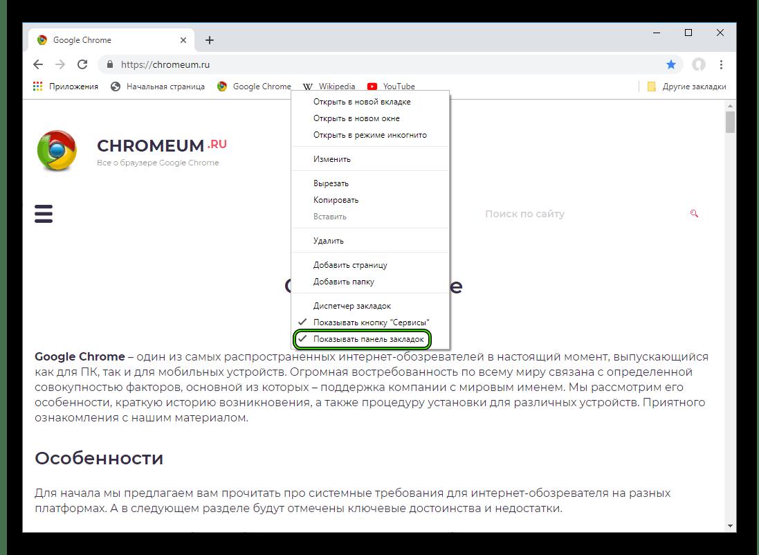 Отключения пункта Показывать панель закладок в ее меню для Google Chrome