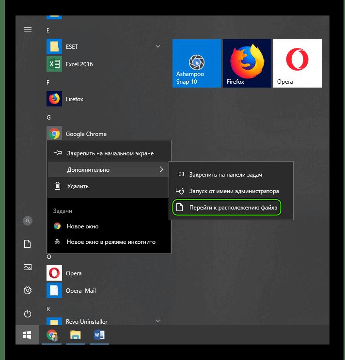Перейти к расположению файла Google Chrome из меню Пуск