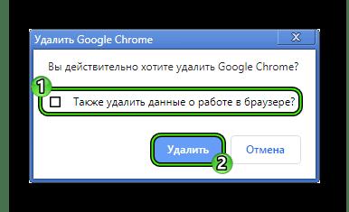 Подтверждение удаления браузера Google Chrome в Windows 7