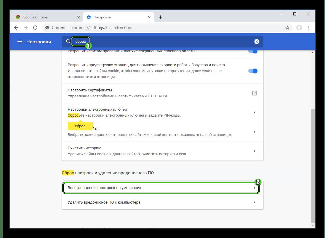 Поиск опции Восстановление настроек по умолчанию на странице параметров Google Chrome