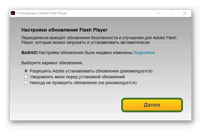 Приветственное окошко инсталляции Adobe Flash Player