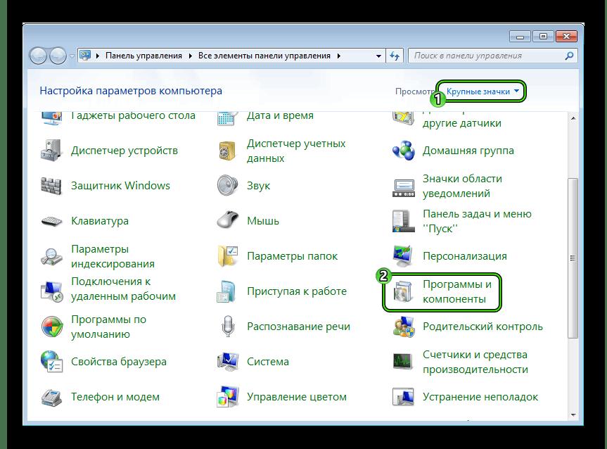 Программы и компоненты в Панели управления Windows 7