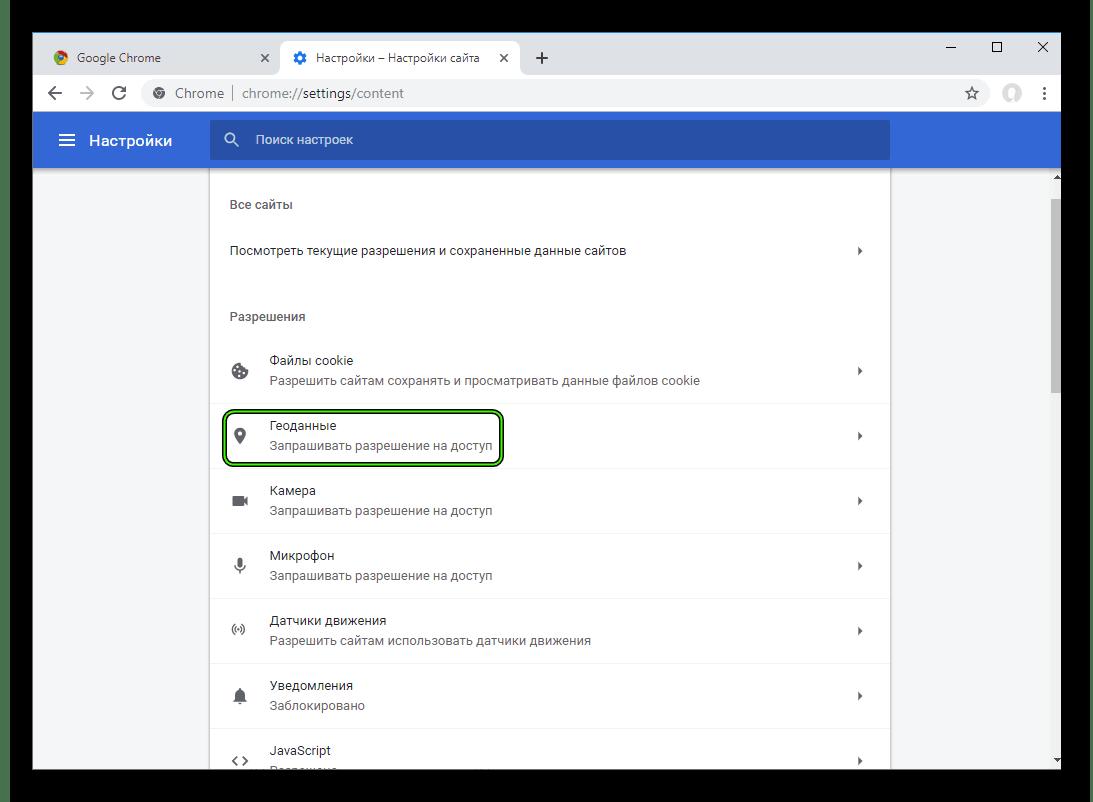 Пункт Геоданные в настройках Google Chrome